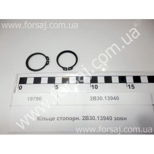 Кольцо стопорн. 2В30.13940 наруж