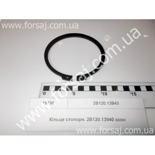 Кольцо стопорн. 2В120.13940 наруж