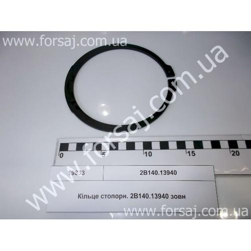 Кольцо стопорн. 2В140.13940 наруж