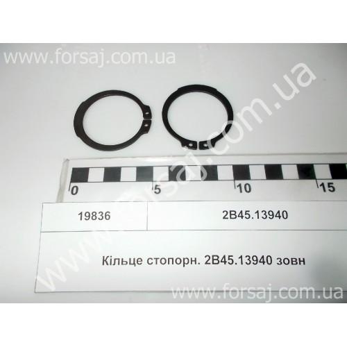 Кольцо стопорн. 2В45.13940 наруж