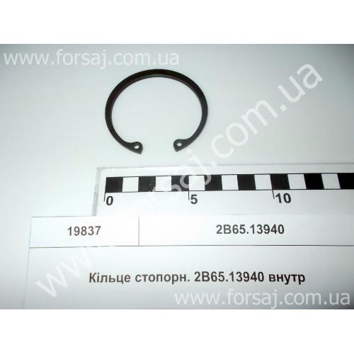 Кольцо стопорн. 2В65.13940 внутр
