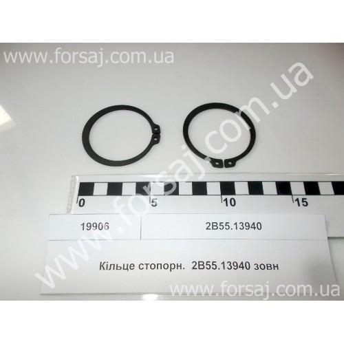 Кольцо стопорн. 2В55.13940 наруж (Китай)