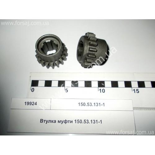 Втулка муфты 150.53.131-1 Украина