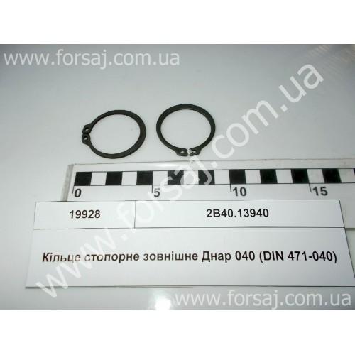 Кольцо стопорн. 2В40.13940 наруж (Китай)
