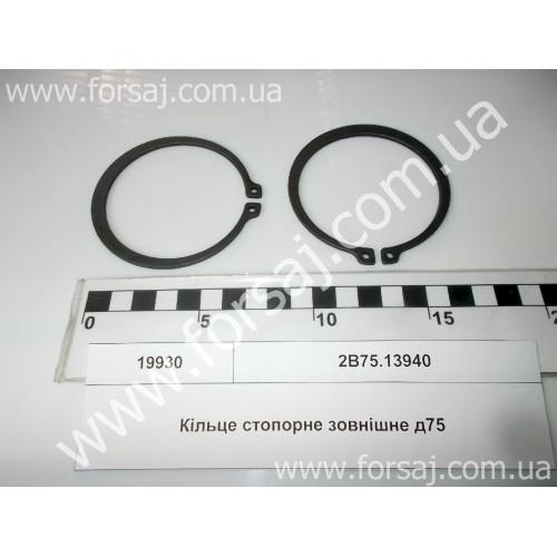 Кольцо стопорн. 2В75.13940 наруж (Китай)