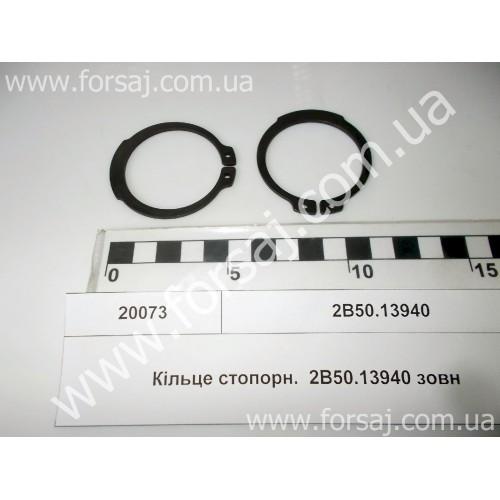 Кольцо стопорн. 2В50.13940 наруж (Китай)