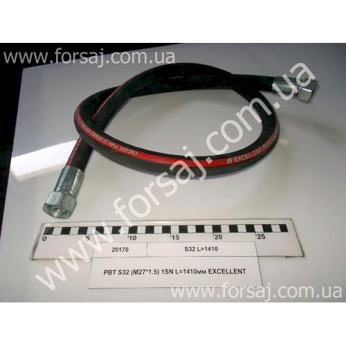РВД S32 (M27*1.5) 1SN L=1410мм EXCELLENT