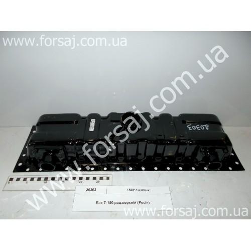 Бак Т-150 рад.верхний (Россия)