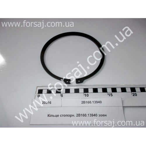 Кольцо стопорн. 2В160.13940 наруж