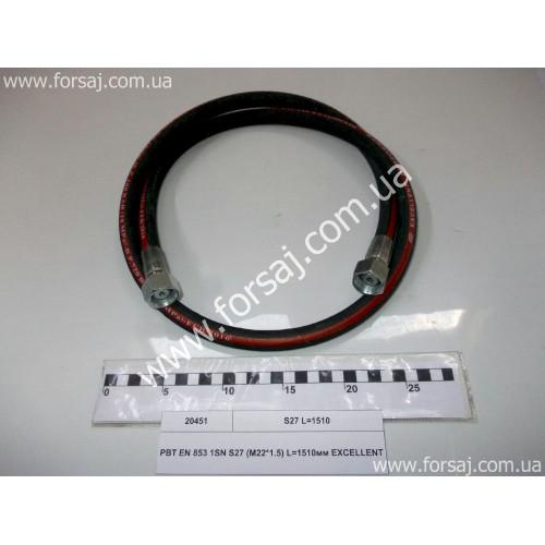 РВД S27 (M22*1.5) 1SN L= 1510мм EXCELLENT