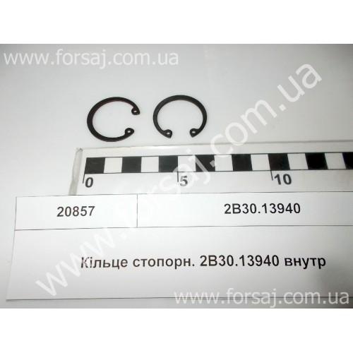 Кольцо стопорн. 2В30.13940 внутр (Китай)