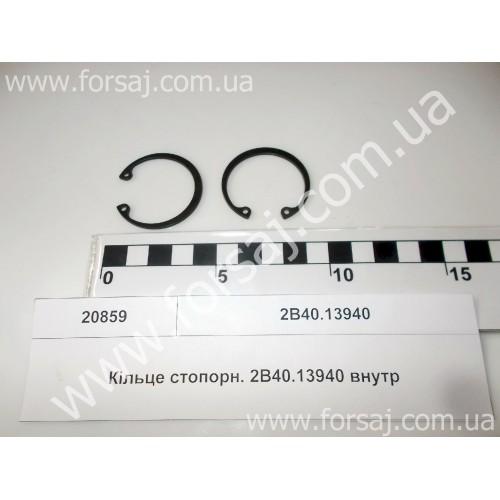 Кольцо стопорн. 2В40.13940 внутр (Китай)