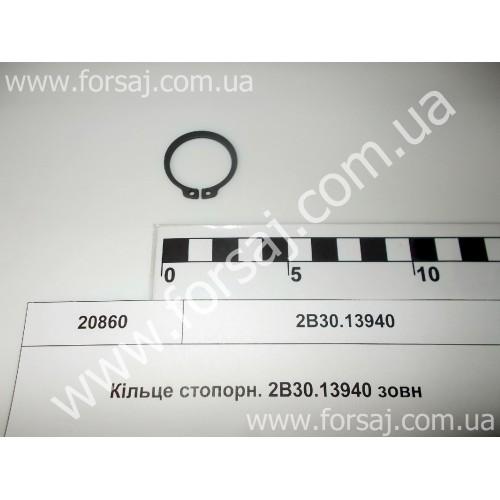 Кольцо стопорн. 2В30.13940 наруж (Китай)