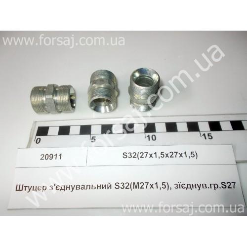 Штуцер S32(27х1.5х27х1.5)соединит.гр.S27