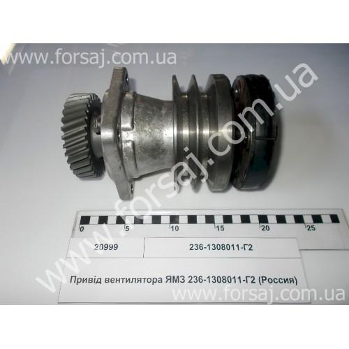Привод вентилятора ЯМЗ 236-1308011-Г2- (Россия)