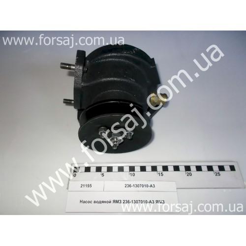 Насос водяной ЯМЗ 236-1307010-А3 ЯМЗ