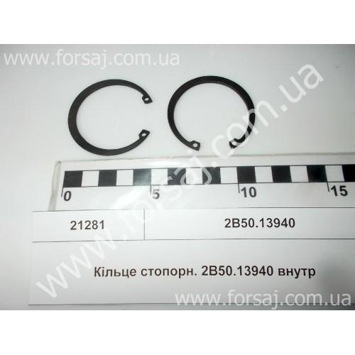 Кольцо стопорн. 2В50.13940 внутр (Китай)