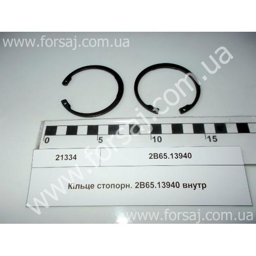 Кольцо стопорн. 2В65.13940 внутр (Китай)