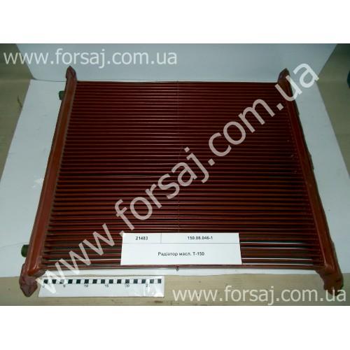 Радиатор масл. Т-150 (ст. обр)