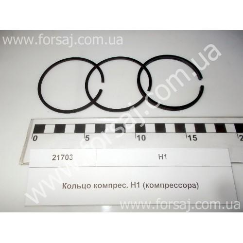 Кольцо компрес. Н1 (компрессора)