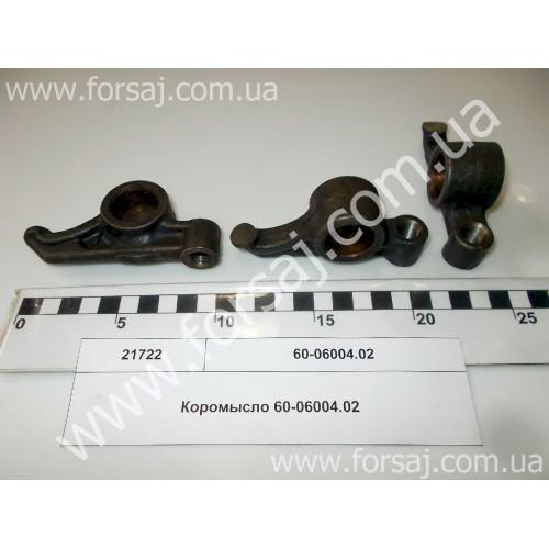 Коромысло СМД-60