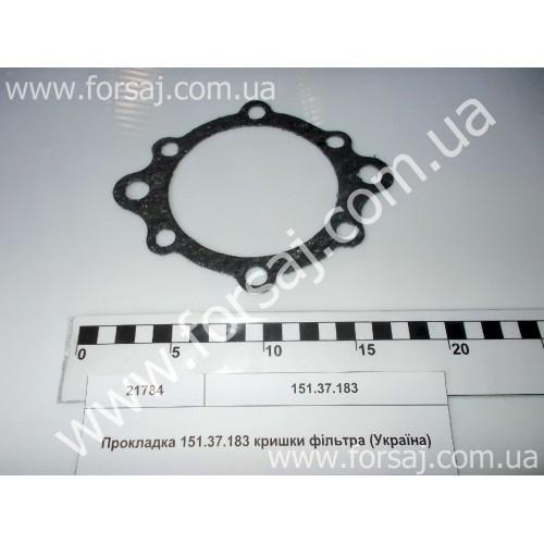 Прокладка 151.37.183 крышки фильтра (Украина)