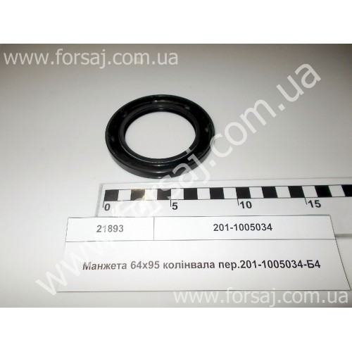 Манжета ЯМЗ 64х95 коленвала пер.(Украина)