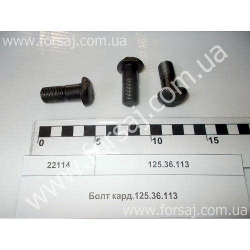 Болт кард.125.36.113 (черный) Украина