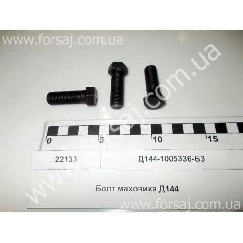 Болт маховика Д144
