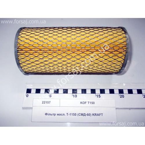 Фильтр масл. Т-150 (СМД-60) KRAFT