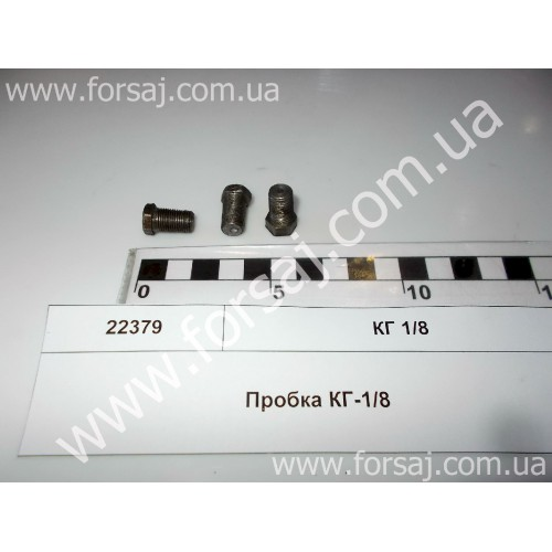 Пробка КГ-1/8  15мм резьбы