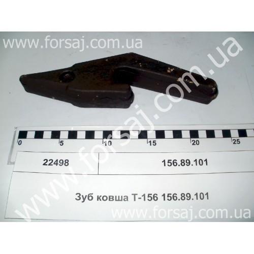 Зуб ковша Т-156
