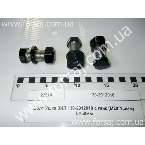 Болт Ушка ЗИЛ 130-2912018 с гайк.(М20*1.5мм)