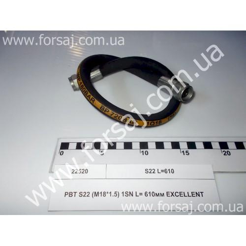 РВД S22 (M18*1.5) 1SN L= 610мм EXCELLENT