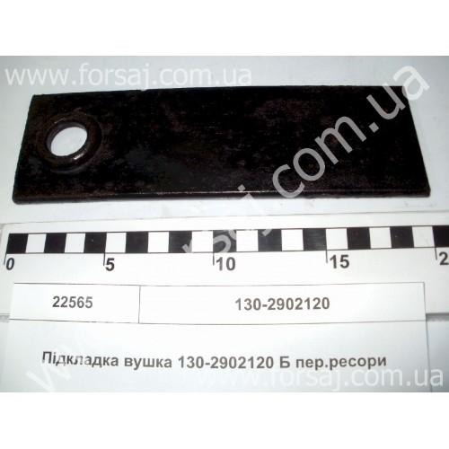 Подкладка ушка ЗИЛ 130-2902120 пер.ресоры