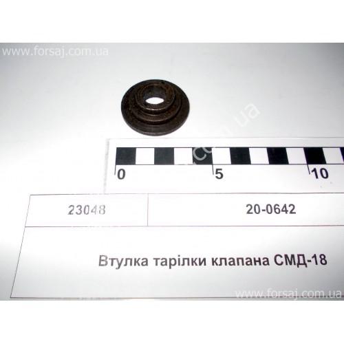 Втулка тарелки клапана СМД-18