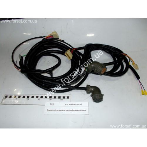 Проводка (к-кт жгутов двигателя)  универсальная