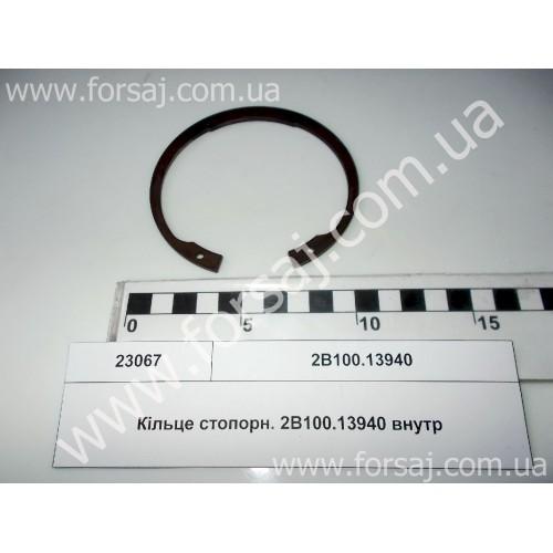 Кольцо стопорн. 2В100.13940 внутр Китай