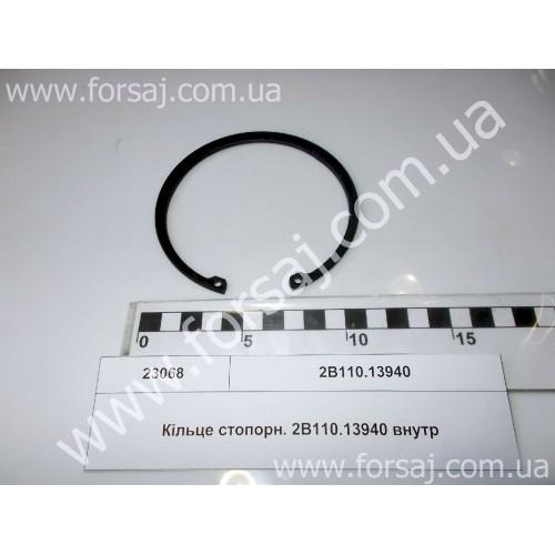 Кольцо стопорн. 2В110.13940 внутр Китай