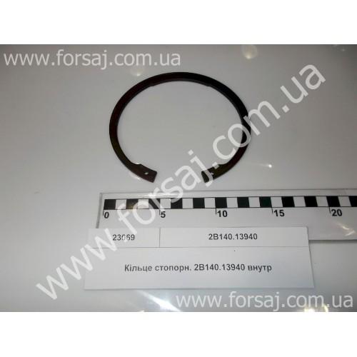 Кольцо стопорн. 2В140.13940 внутр Китай