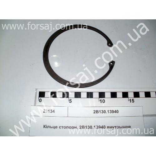 Кольцо стопорн. 2В130.13940 внутр (Китай)