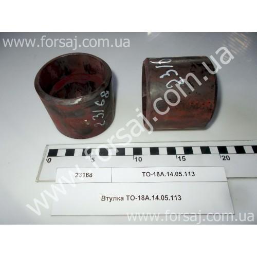 Втулка ТО-18А.14.05.113 пр-во ТИК-100