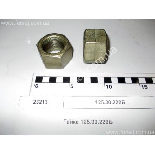 Гайка 125.30.220Б ХТЗ