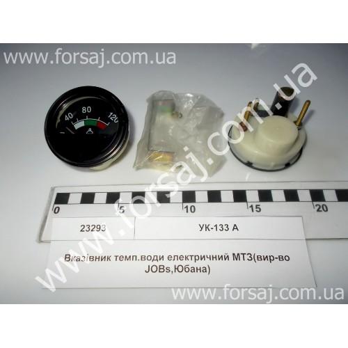 Указатель УК-133А темп.воды электрический(JOBs.Юба