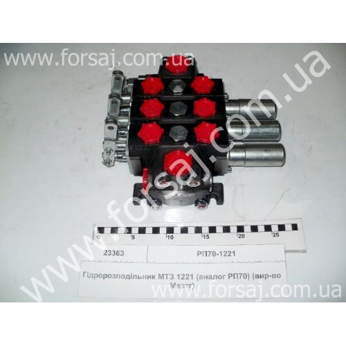 Гидрораспределитель РП70-1221 МТЗ (Гидросила)