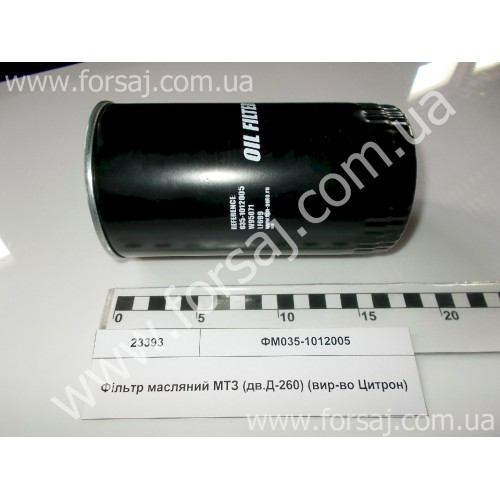 Фильтр масл. Д-260 (закруч-ся) Цитрон