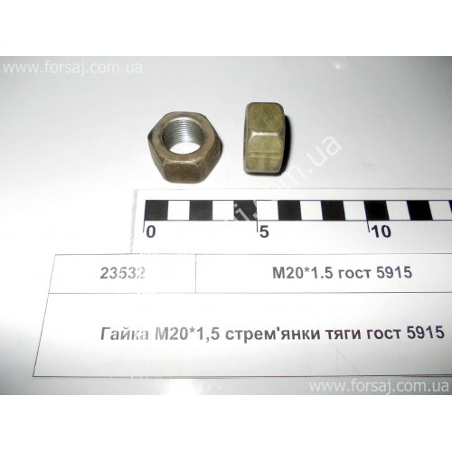 Гайка М20*1.5 стрямянки тяги гост 5915