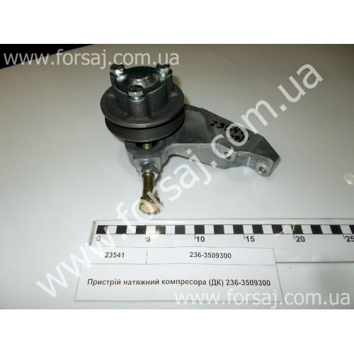 Устройство натяжное компрессора(ДК)