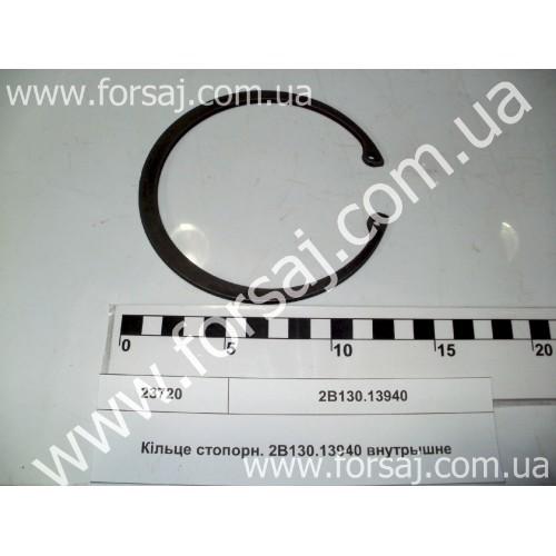Кольцо стопорн. 2В130.13940 внутр