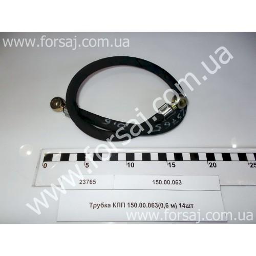 Трубка КПП 150.00.063 (0.6 м) МБС D14 банджо